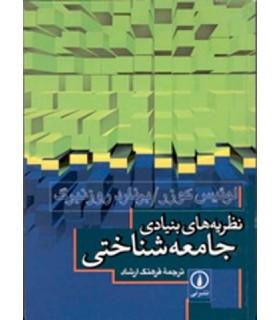 کتاب نظریه های بنیادی جامعه شناختی