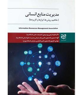 کتاب مدیریت منابع انسانی مفاهیم روش ها ابزارها و کاربردها