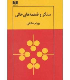 کتاب سنگر و قمقه های خالی