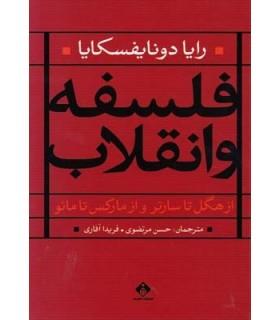 کتاب فلسفه و انقلاب از هگل تا ساتر و از مارکس تا مانو
