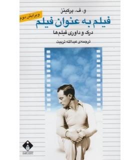 کتاب فیلم به عنوان فیلم