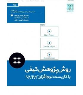 کتاب روش پژوهش کیفی با کاربست نرم افزار NVIVO