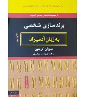 کتاب برندسازی شخصی به زبان آدمیزاد