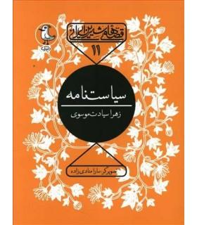 قصه های شیرین ایرانی11 سیاست نامه