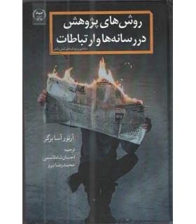 کتاب روش های پژوهش در رسانه ها و ارتباطات