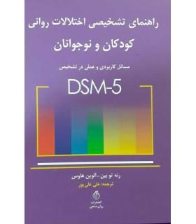 کتاب راهنمای تشخیصی اختلالات روانی کودکان ونوجوانان