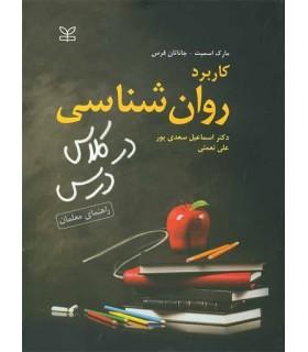 کتاب کاربرد روان شناسی در کلاس درس