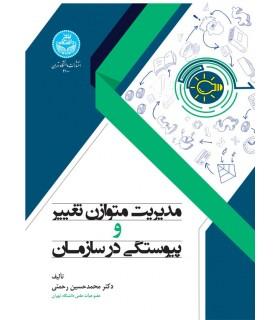 کتاب مدیریت متوازن تغییر و پیوستگی در سازمان شرحی بر استراتژی رودخانه جاری