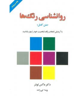 کتاب روانشناسی رنگ ها با آزمایش انتخاب رنگ شخصیت خود را بهتر بشناسید