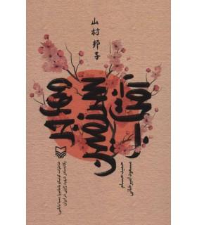 کتاب مهاجر سرزمین آفتاب خاطرات کونیکو یا مامورا یگانه مادر شهید ژاپنی در ایران