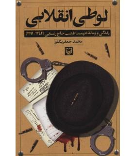 کتاب لوطی انقلابی زندگی و زمانه شهید طیب حاج رضایی (1342-1291)