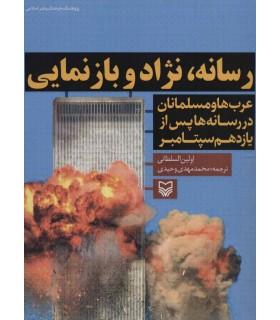 کتاب رسانه نژاد و بازنمایی عرب ها و مسلمانان در رسانه ها پس از یازدهم سپتامبر