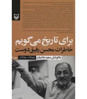 کتاب برای تاریخ می گویم جلد 3 خاطرات محسن رفیق دوست (1388-1378)