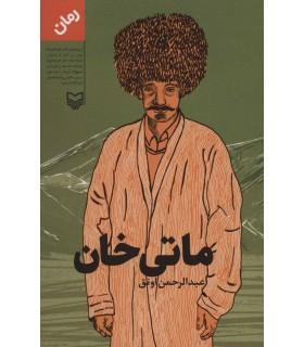 کتاب ماتی خان