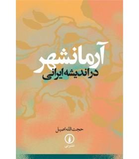 کتاب آرمانشهر در اندیشه ایرانی