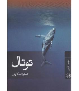 کتاب توتال