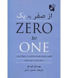 کتاب از صفر به یک نگاهی به شرکت های استارتاپ در سیلیکان ولی و نقش آنها در تجسم آینده