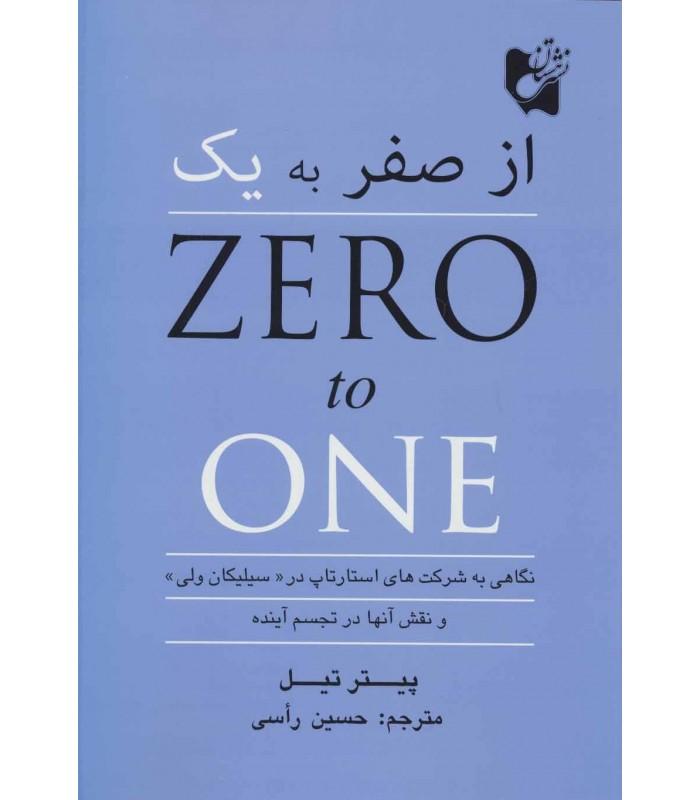 کتاب از صفر به یک : نگاهی به شرکت های استارتاپ در سیلیکان ولی و نقش آنها در تجسم آینده