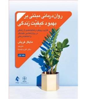 کتاب روان درمانی مبتنی بر بهبود کیفیت زندگی جلد 2 کاربرد رویکرد رضایت مندی از زندگی در روان شناسی مثبت نگر و شناخت درمانی