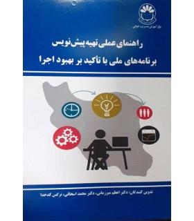 کتاب راهنمای عملی تهیه پیش نویس برنامه های ملی با تاکید بر بهبود اجرا