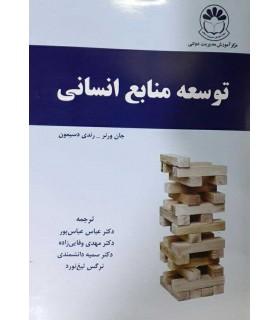 کتاب توسعه منابع انسانی