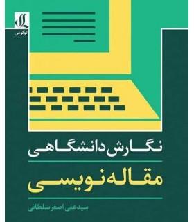 کتاب نگارش دانشگاهی مقاله نویسی پاراگراف نویسی