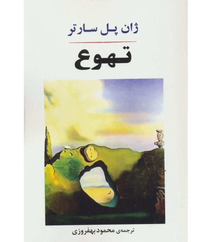 کتاب تهوع