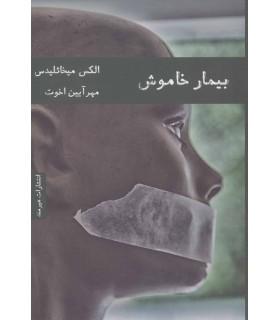 کتاب بیمار خاموش