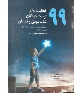 کتاب 99 فعالیت برای تربیت کودکان شاد موفق و تاب آور