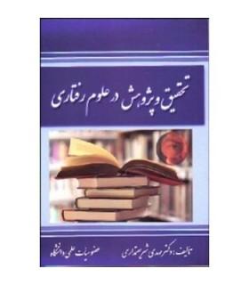 کتاب تحقیق و پژوهش در علوم رفتاری