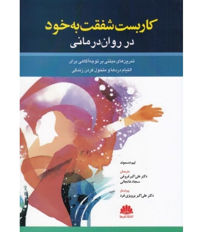 کتاب کاربست شفقت به خود در روان درمانی
