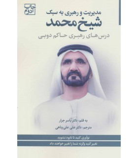 کتاب مدیریت و رهبری به سبک شیخ محمد درس های رهبری حاکم دوبی