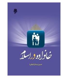 کتاب خانواده در اسلام