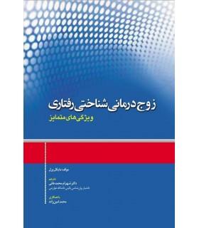 کتاب زوج درمانی شناختی رفتاری ویژگی های متمایز
