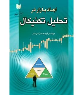 کتاب ابعاد بازار در تحلیل تکنیکال