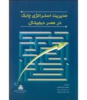 کتاب مدیریت استراتژی چابک در عصر دیجیتال
