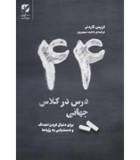 کتاب 44 درس در کلاس جهانی