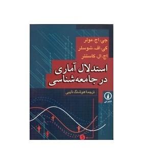 کتاب استدلال آماری در جامعه شناسی