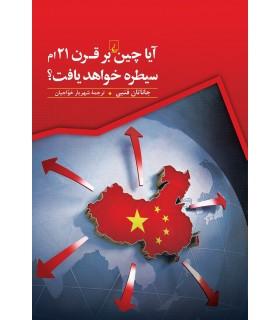 کتاب آیا چین بر قرن 21 ام سیطره خواهد یافت