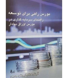کتاب بورس راهی برای توسعه راهنمای سرمایه گذاری در بورس اوراق بهادار