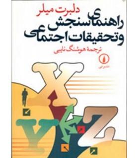 کتاب راهنمای سنجش و تحقیقات اجتماعی