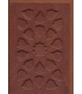 قرآن كریم (6رنگ،معطر،گلاسه،باجعبه،چرم،لب طلایی،ليزری)