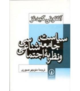 کتاب سیاست جامعه شناسی و نظریه اجتماعی