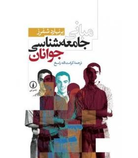 کتاب مبانی جامعه شناسی جوانان