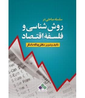کتاب سلسله مباحثی در روش شناسی و فلسفه اقتصاد