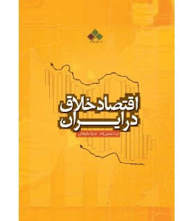 کتاب اقتصاد خلاق در ایران