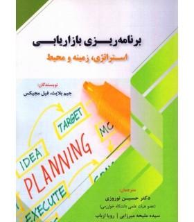 کتاب برنامه ریزی بازاریابی استراتژی زمینه و محیط