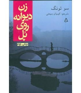زن دیوانه روی پل(رمان)