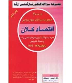 کتاب مجموعه سوالات چهارگزینه ای اقتصاد کلان