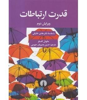 کتاب قدرت ارتباطات
